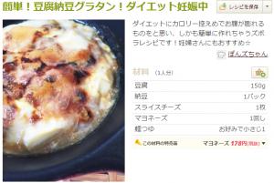 豆腐納豆グラタン