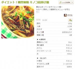 キノコ餡掛け麺
