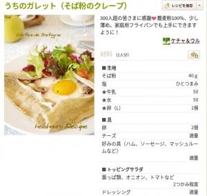 蕎麦粉クレープ
