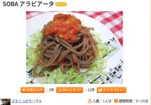 トマトソース蕎麦