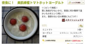 トマトホットヨーグルト