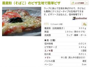 蕎麦粉ピザ