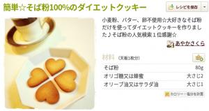 蕎麦粉クッキー