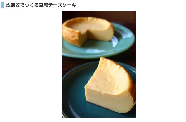 炊飯器で豆腐チーズケーキ