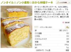おからリンゴケーキ