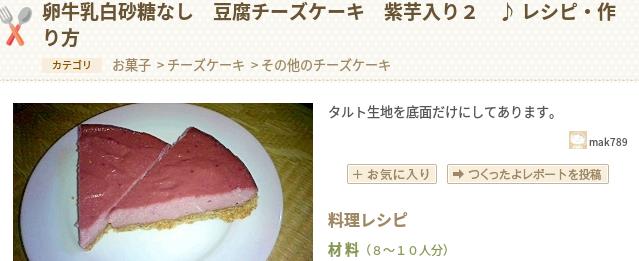 豆腐チーズケーキ紫芋入