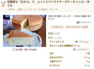 おからチーズケーキ低糖質