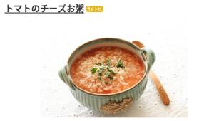 トマトチーズ粥レシピブログ