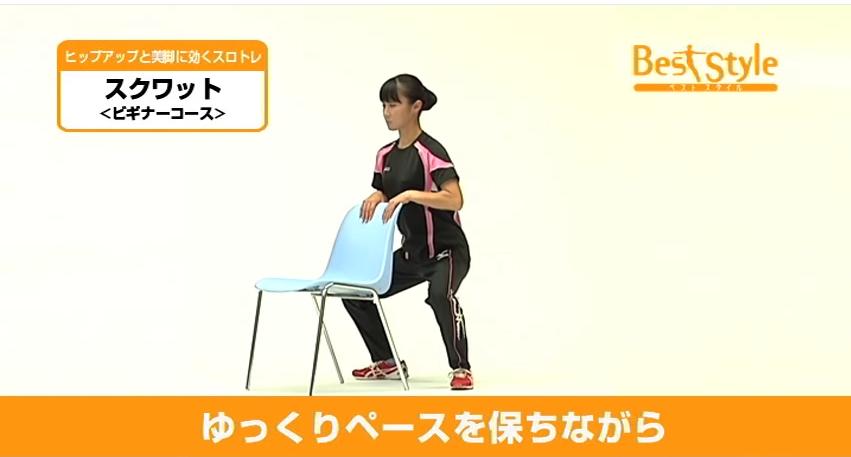 スロートレーニングでヒップアップ&美脚【スクワットビギナー】