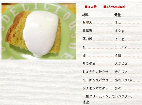 寒天シフォンケーキ