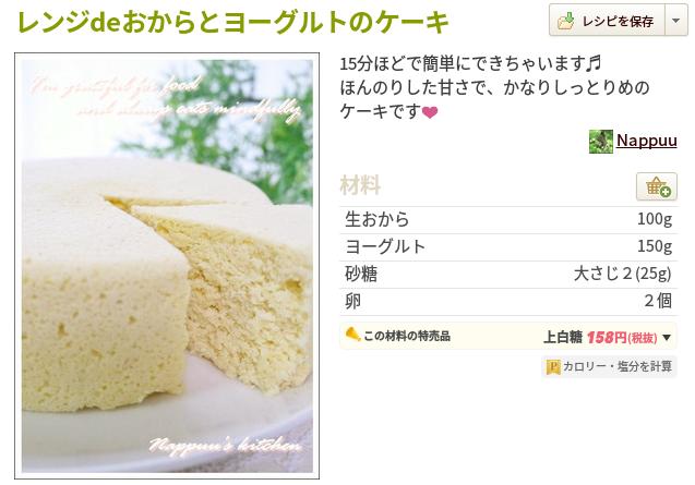 おからヨーグルトケーキ