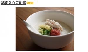 豆乳粥鶏肉入りレシピブログ