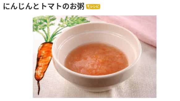 トマト人参粥レシピブログ