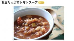 豆トマトスープ