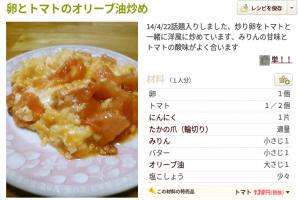 卵とトマトのオリーブ油炒め