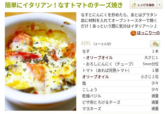 なすトマトのチーズ焼き