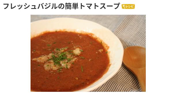 フレッシュバジルのトマトスープ