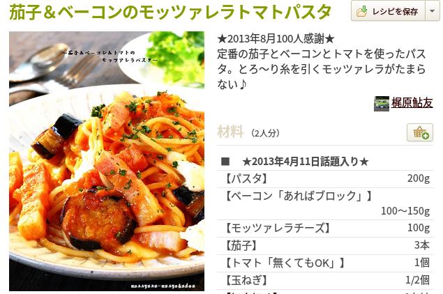 茄子&ベーコンのモッツァレラトマトパスタ
