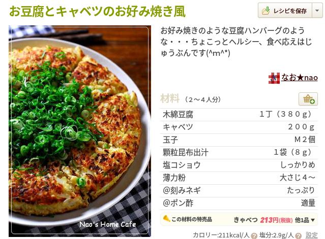 お好み焼き風豆腐ハンバーグ