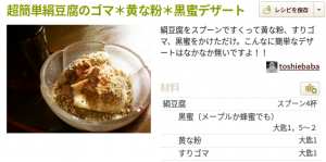 簡単豆腐スイーツ2