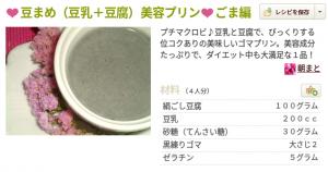 ゴマ豆腐プリン