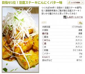 にんにくバター豆腐ステーキ