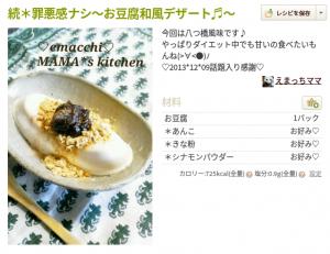 簡単豆腐スイーツ1