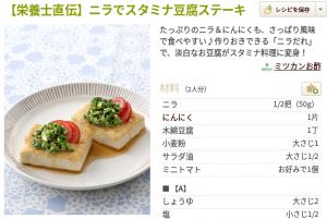 ニラ豆腐ステーキ