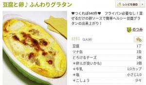 ツナと豆腐グラタン