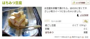 ハチミツ豆腐