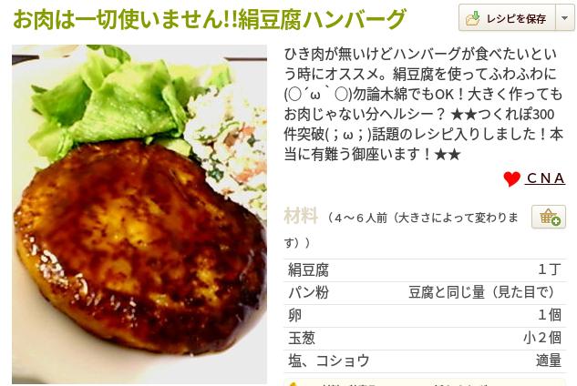 絹豆腐ハンバーグ