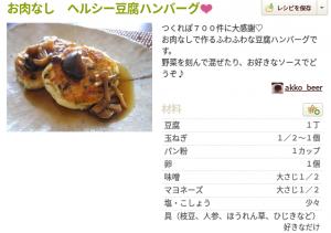 肉なし豆腐ハンバーグ