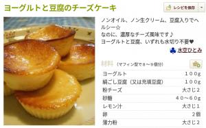 豆腐ヨーグルトチーズケーキ