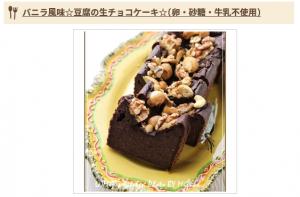 豆腐チョコケーキ