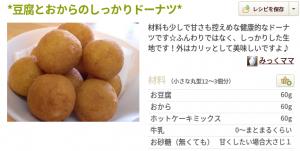豆腐おからドーナツ