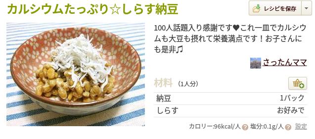 しらす納豆