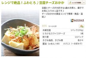 豆腐チーズおかか