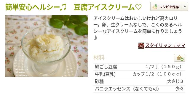 豆腐アイスクリーム