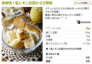 塩レモン豆腐わらびもち