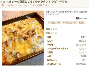 味噌マヨ豆腐グラタン