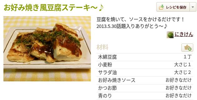 お好み焼き風豆腐ステーキ