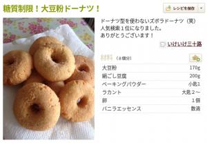 豆腐・大豆粉ドーナツ