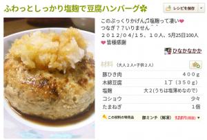 塩麹と豆腐ハンバーグ