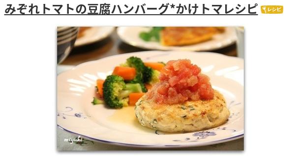 トマト豆腐ハンバーグ