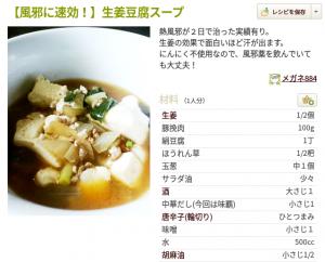 生姜豆腐スープ