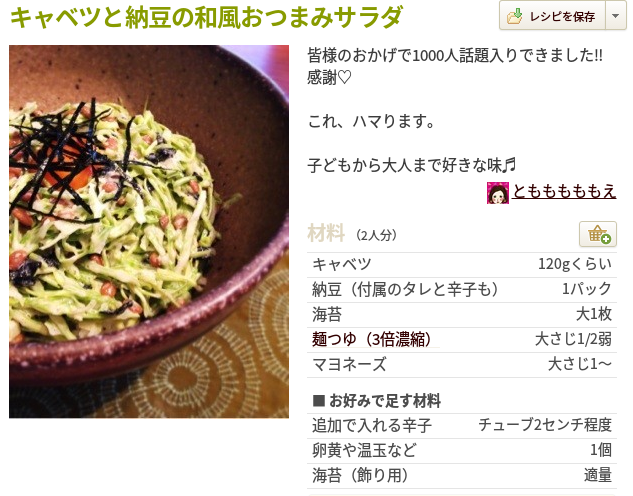 キャベツ納豆サラダ