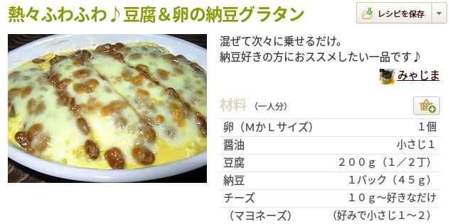 豆腐たまご納豆グラタン