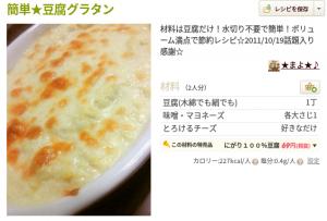 豆腐グラタン2