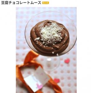 豆腐チョコレートムース
