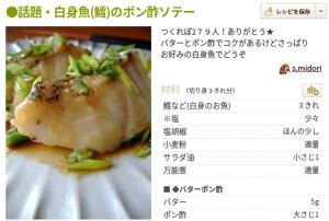 タラのポン酢ソテー